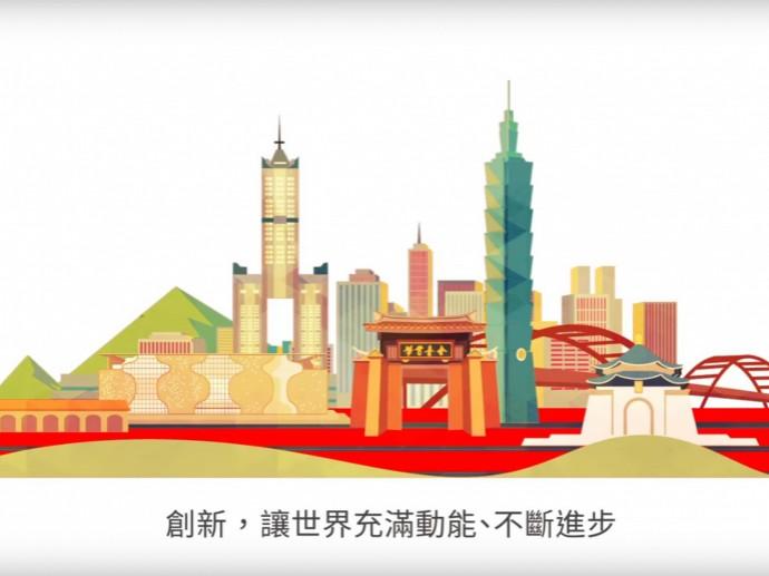 Taiwan Excellence 台灣精品標誌篇