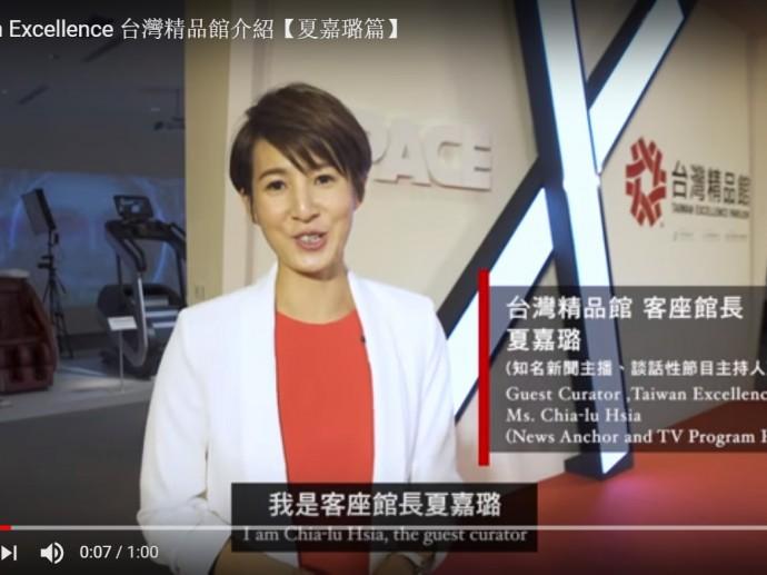 Taiwan Excellence 台灣精品館介紹【夏嘉璐篇】