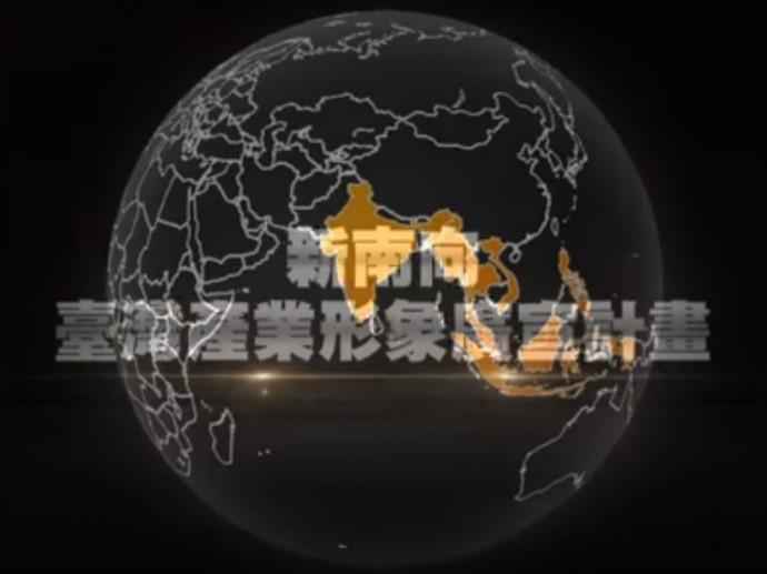 2018臺灣精品-新南向台灣產業形象廣宣計畫
