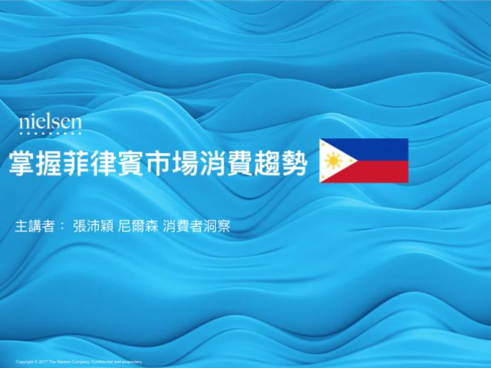 台灣產業品牌於菲律賓的認知與形象表現